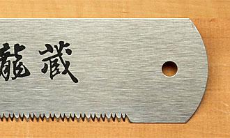 Japanisches Absetzsägeblatt