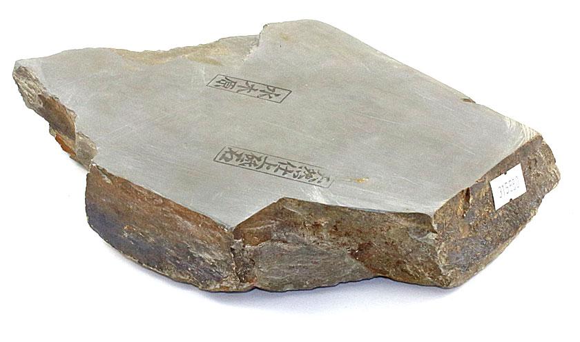 Mizukihara Natural Honing Stone nr. 315580