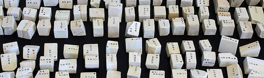 Mikawa Nagura stones